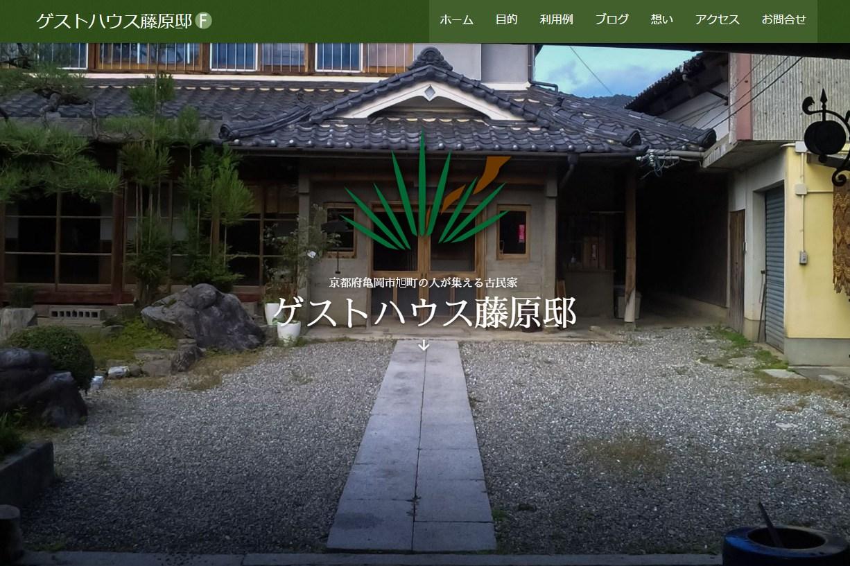 ゲストハウス藤原邸HPイメージ