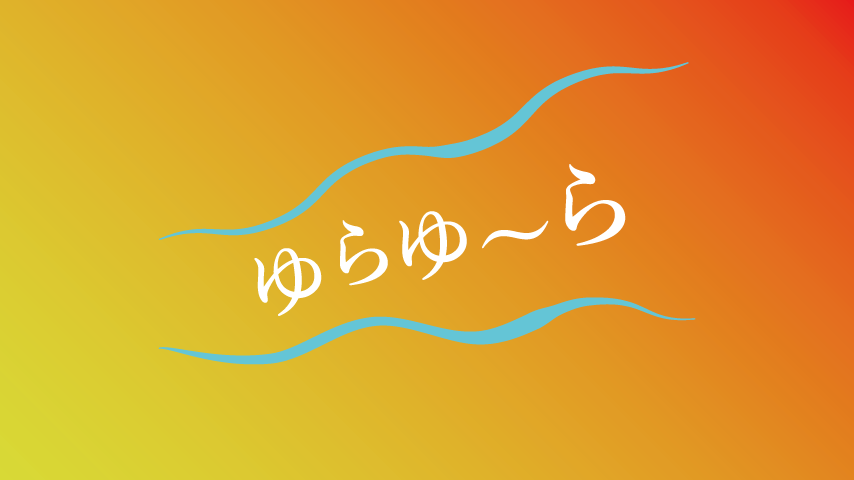 ゆらゆ~らロゴ